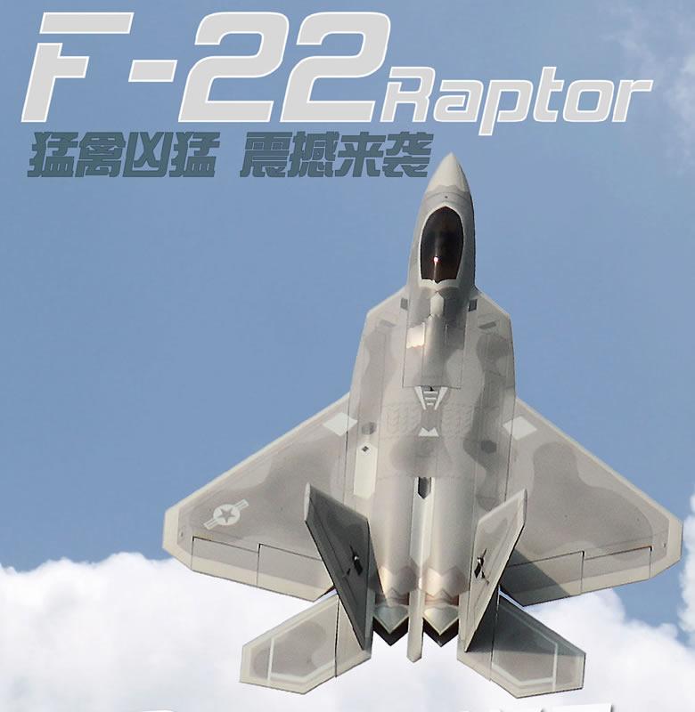 Freewing F-22 Raptor Ultra Performance 90mm EDF Jet Kit version RC